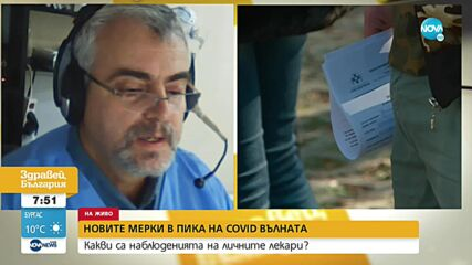 Д-р Миндов: Струпването по опашки за сертификати ще доведе до нов епидемиологичен взрив
