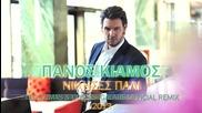 Panos Kiamos - Nikises Pali Teo Tzimas Costas Galatis Official Remix - www.uget.in