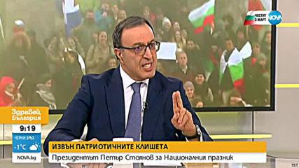 Петър Стоянов - извън патриотичните клишета