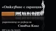 Стивън Кинг - « Отказване с гаранция», радиотеатър