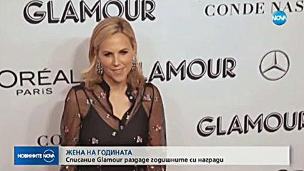 """Раздадоха наградите Жена на годината на списание """"Гламър"""""""