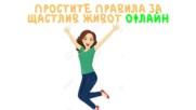 Простите правила за щастлив живот офлайн