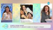 """Андреа Банда Банда: Най-любопитното от социалните профили на звездите - """"На кафе"""" (18.05.2021)"""