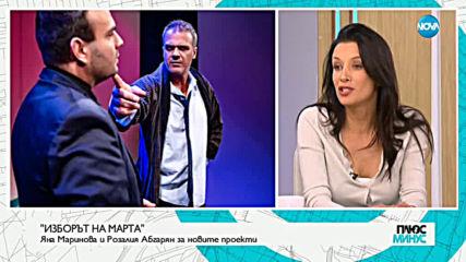 """""""Изборът на Марта"""": Яна Маринова и Розалия Абгарян за новите проекти"""