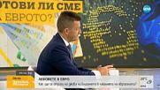 Експерт: Изискванията за влизането в чакалнята на еврозоната са добри за икономиката ни