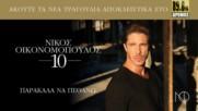 Никос Икономопулос - моли се да умра