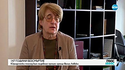 147 ГОДИНИ БЕЗСМЪРТИЕ: Юридически поглед към съдебния процес срещу Васил Левски