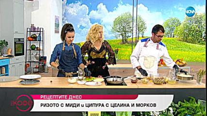 """Рецептата днес: Ризото с миди и ципура с целина и моркови - """"На кафе"""" (04.07.2019)"""