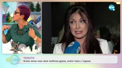 Жени Калканджиева: Какво прави една жена красива - На кафе (05.12.2019)