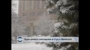 Буря донесе снеговалеж и студ в Минесота