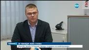 Масови жалби в Смолян заради промяна на електромерите