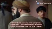 Великолепният век - еп.131 (rus subs)