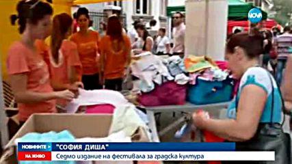 """София диша"" за седма поредна година"