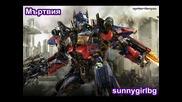 Dubstep - Нечовешки Ритъм [ Martvia & sunnygirlbg - Transformers ] Vip Mix