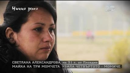"""""""Ничия земя"""": Убиец в кожата на… майка - 2 част"""