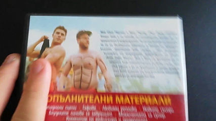 Българското Dvd издание на Да разлаем съседите още веднъж (2016) А+филмс 2016