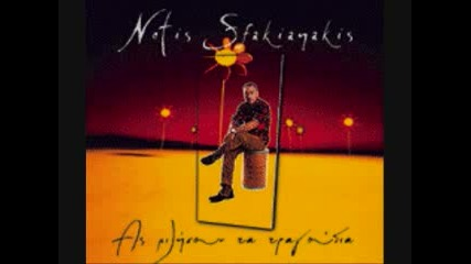 Notis Sfakianakis - Pisw apo th pulh