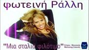 Foteini Ralli -mia Stalia Filotimo _ New Song