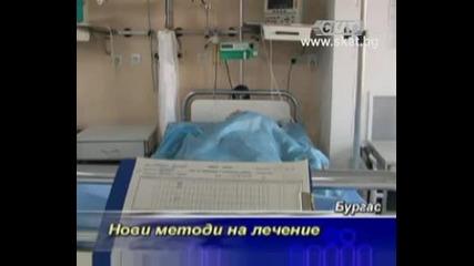 Тв Скат - Нови Методи За Лечение