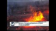 Зрелищно!!! Вулканът Килауеа на Хавайските острови отново се пробуди
