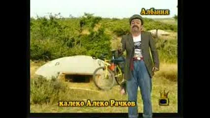 Калеко Алеко Рачков - Албания 1