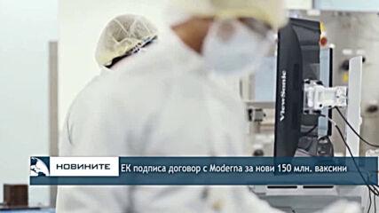 ЕК подписа договор с Moderna за нови 150 млн. ваксини