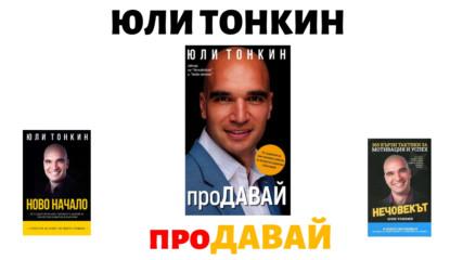 Юли Тонкин - проДАВАЙ