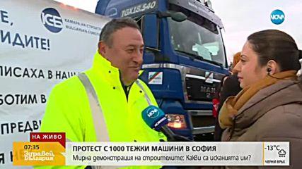 """Строители на протест, изкараха машини на """"Цариградско шосе"""""""