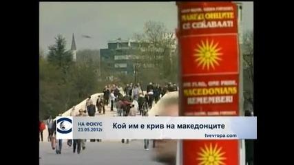 На ''македонците'' все България им пречи