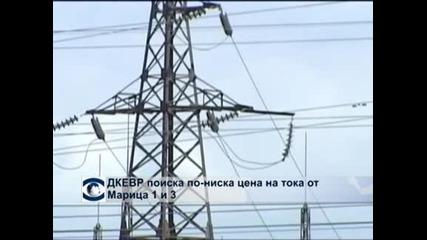 """ДКЕВР поиска по-ниска цена на тока от """"Марица"""" 1 и 3"""
