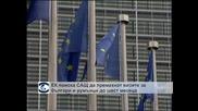 ЕК поиска САЩ да премахнат визите за българи до шест месеца