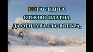 Георги Минчев - Бяла тишина - караоке инструментал
