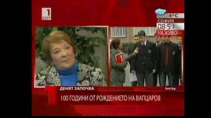 100 години от рождението на Вапцаров 09.12.09
