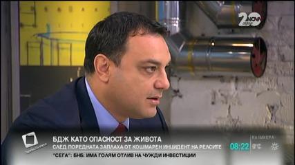 Московски: Има девет опасни гари