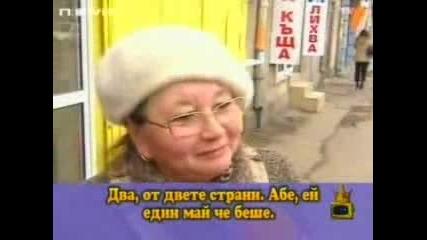 Gospodari An Efira - Bulgari Neznaqt ...
