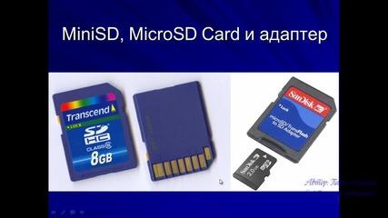 4.3. Карты памяти minisd и microsd
