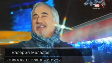 Валерий Меладзе - Любовь и млечный путь (бг превод)