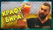 Къде да пиеш уникална КРАФТ БИРА? @ URBAN LIFE