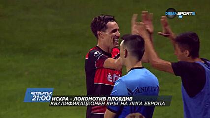 Искра - Локомотив Пловдив на 27 август по DIEMA SPORT 2
