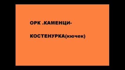 Орк.каменци - Костенурка(кючек)