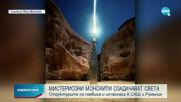 МИСТЕРИОЗНО: Монолити се появяват на различни места по света