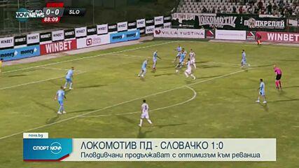 Спортни новини на NOVA NEWS (23.07.2021 – 14:00)