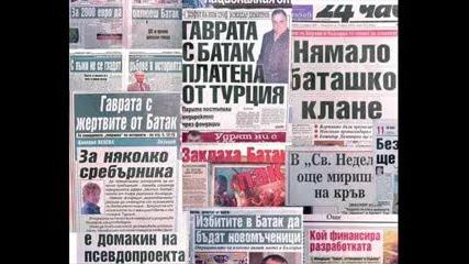 България над всичко!!!!