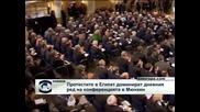 Протестите в Египет доминират дневния ред на конференцията в Мюнхен