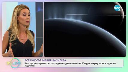 """Как планетата Венера влияе в момента на всяка една от зодиите? - """"На кафе"""" (19.09.2019)"""