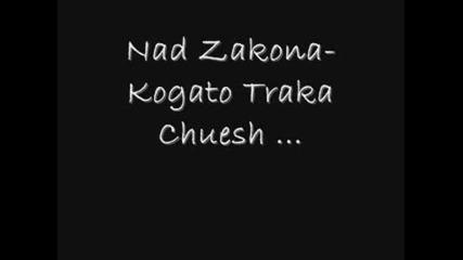 Nad Zakona - Kogato Traka Chuesh