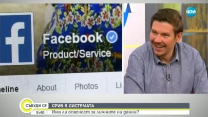 СЛЕД СРИВА НА Facebook: Има ли опасност за личните ни данни
