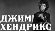 Джими Хендрикс - най-виртуозният китарист