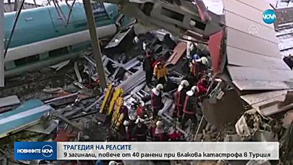 Влакова катастрофа в Анкара, има жертви и ранени