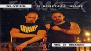 Slawek - В Квартала Знаят (beat by Tr1ckmusic)